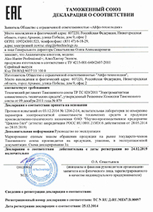 Алкотестер AlcoHunter Professional+. Декларация о соответствии